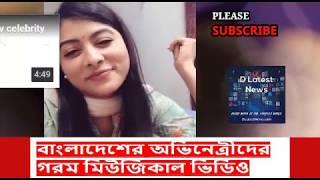 Musically By Bangladesh Hot Actresses Purnima Toya Mehjabin Sabila