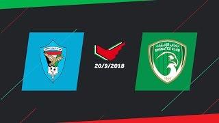 ملخص مباراة الإمارات 3-2 دبا - دوري الخليج العربي 2018/2019 - Emirates ...