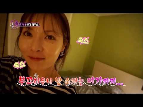 [Hyuna X19] hyuna house 최초 공개!!
