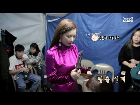 HyunA(현아) -  2016 SAF 가요대전 비하인드!