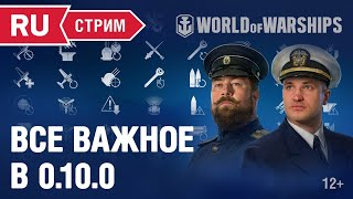 Превью: [RU] Играем в World of Warships 0.10.0. Бонус-коды в эфире.