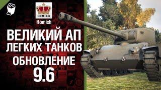 Обновление 9.6 - Великий АП легких танков - Будь Готов! - от Homish [World of Tanks]