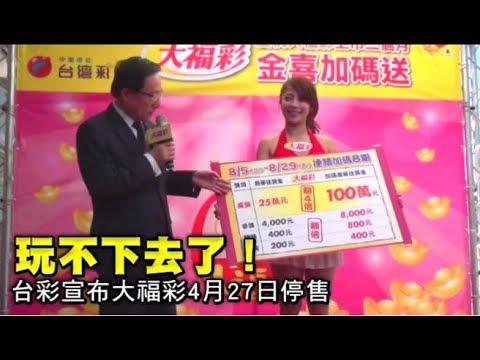玩不下去了! 台彩宣布大福彩4月27日停售 | 台灣蘋果日報