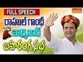 Rahul Gandhi's Speech @ Charminar