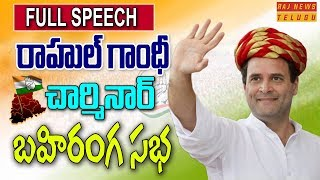 Rahul Gandhi's Speech @ Charminar..