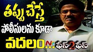 AP DGP Sambasiva Rao Exclusive Interview- Face to Face..