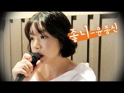 Yoon Jong shin(윤종신)- Like it(좋니) 어쿠스틱Ver. Kpop cover | 버블디아