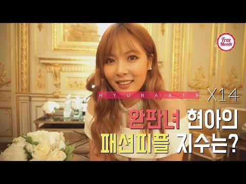 [Hyuna X19] 현아 엑스나인틴 Fashion People Hyuna's first vacation_X14