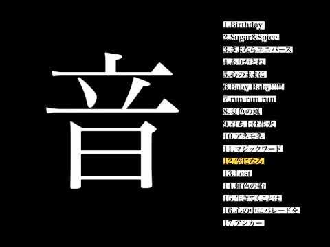 音速ラインBEST ALBUM 「おてもと」 9月4日リリース