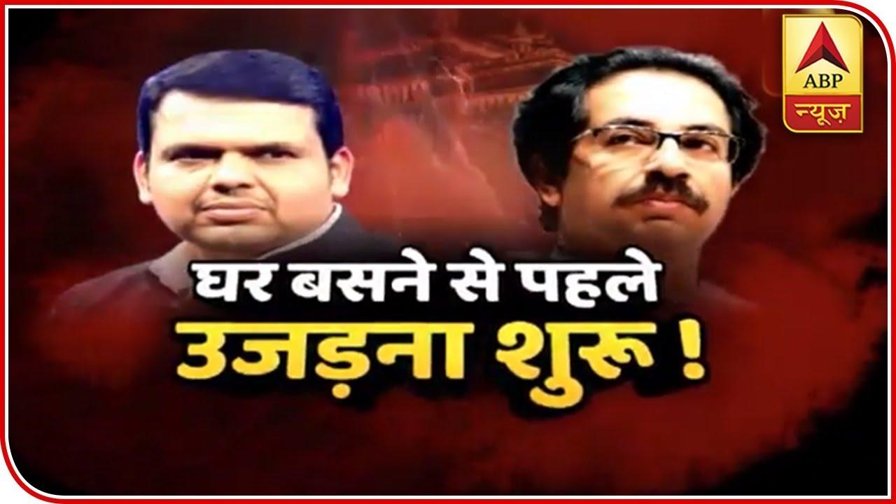 Cracks Amid Shiv Sena, BJP Visible A Day After Coalition