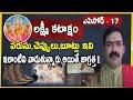 Lakshmi Vaibhavam Epi - 17 | Sri Chirravuri | Ardhika Samasyalu | Money Problems | Lakshmi Kataksham