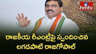 Lagadapati Responds On His Political Re-Entry..
