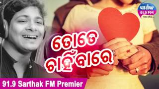 Tate Chanhibaa Re - Full Audio | Bishnu Mohan Kabi | Sidharth TV | Sidharth Music