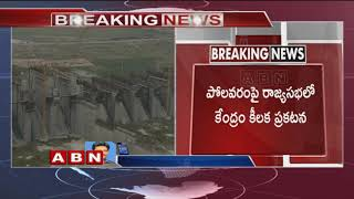 Centre Key announcement on Polavaram Project..