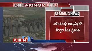 Centre Key announcement on Polavaram Project..