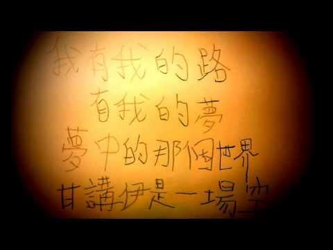 五月天 《步步自選作品集》〈憨人〉歌詞版