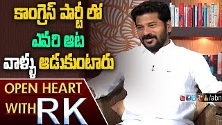 Revanth Reddy On AP CM, Kodangal seat and KCR- Open Heart..