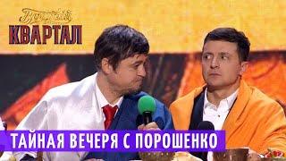Тайная Вечеря Президента или о чем НЕ говорят Депутаты