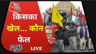 Halla Bol Live :Farmers Tractor Rally | क्या किसान आंदोलन में फूट पड़ गई है? | Farmers Tractor Parade