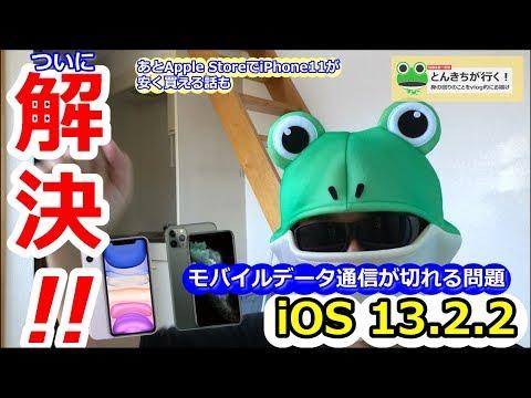 これで解決!iOS13.2.2リリースでiPhoneのモバイル通信が切れる問題がようやく解消へ!あとiPhone11が少し安く買える話
