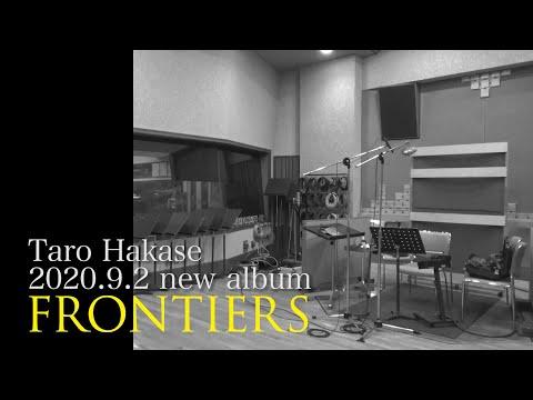 """""""レクイエム"""" Recording days #13 - 2020.9.2発売 葉加瀬太郎『FRONTIERS』収録"""