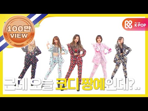 [Weekly Idol EP.383] EXID's Random play