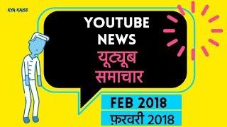 YouTube News and Policy Updates Feb 2018. YouTube ki latest News kya hai? Hindi video by Kya Kaise