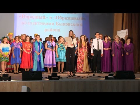 Аттестация творческих коллективов Быковского района