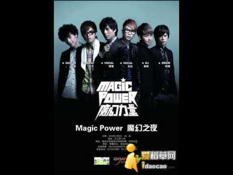 我是谁 我是谁 我是谁(MP3)-Magic Power 魔幻力量(MP3)