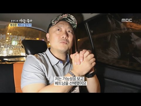 [Human Documentary People Is Good] 사람이 좋다 - A reason for the choice of Vietnam 20161023
