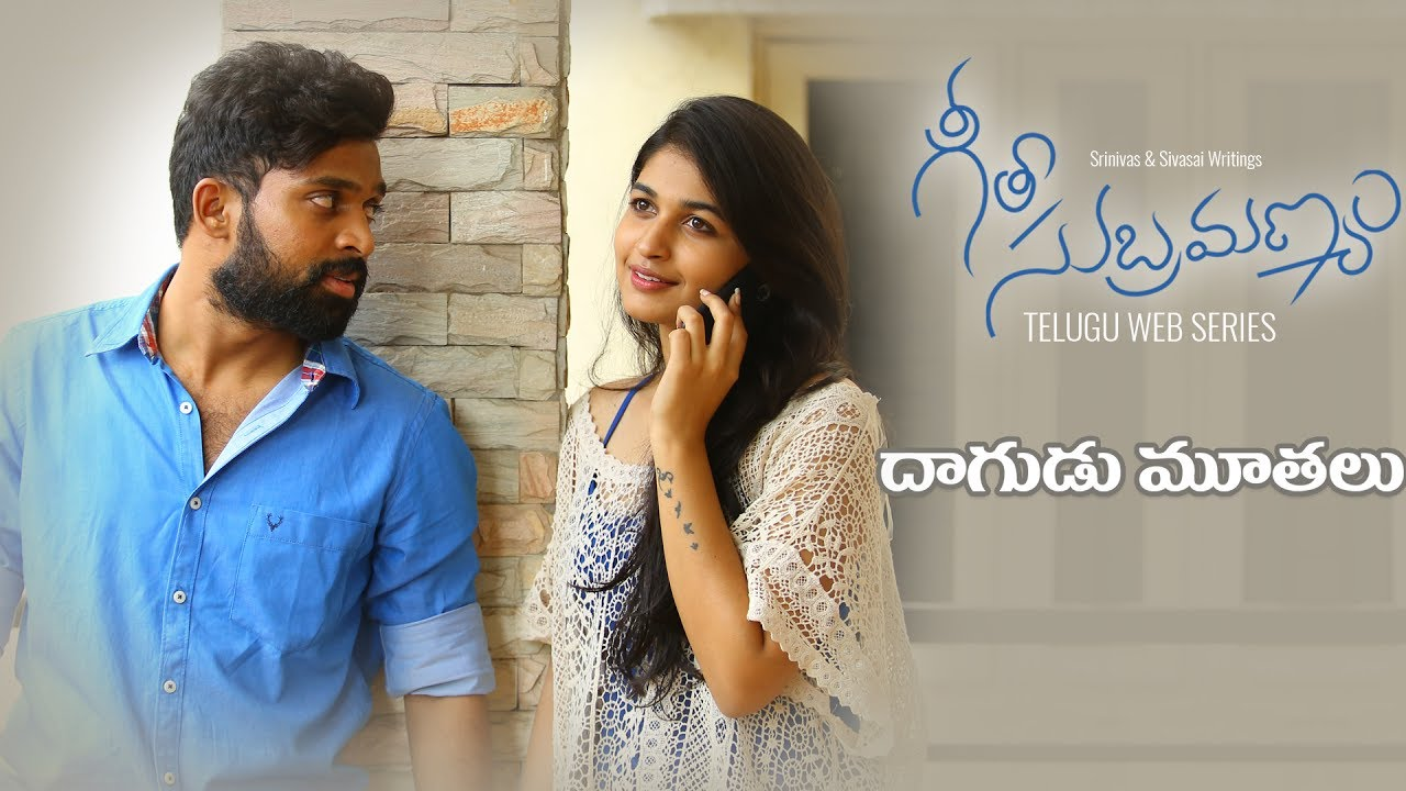 Geeta Subramanyam || Telugu Web Series