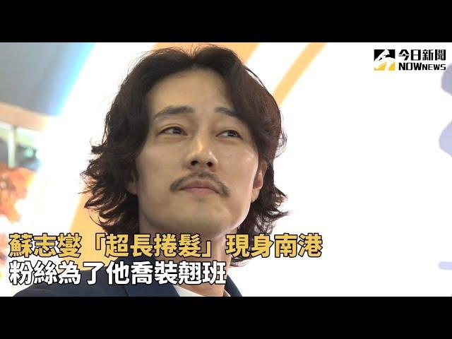 蘇志燮「超長捲髮」現身南港 粉絲為了他喬裝翹班