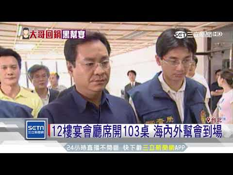 北聯幫幫主「回鍋」 席開103桌警方盯場|三立新聞台