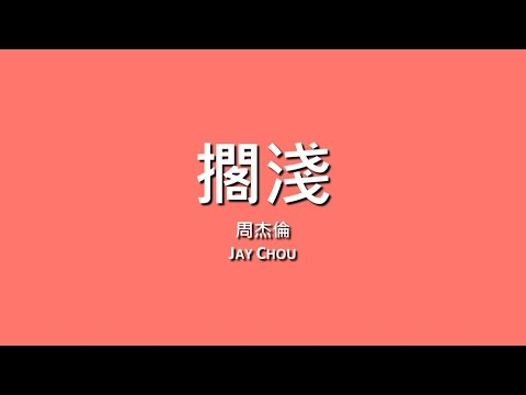 周杰倫 Jay Chou / 擱淺【歌詞】