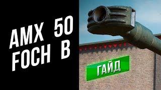 [Гайд] AMX 50 Foch B - ПТ-САУ Гопник-стайл
