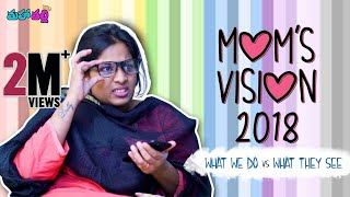 Mom's Vision 2018 - What we do vs What Moms See || Mahathalli
