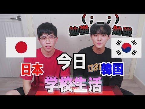 日本と韓国の違いは?!「学校生活」