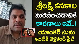 Actor Harshavardhan shares emotional video about Sri Laksh..