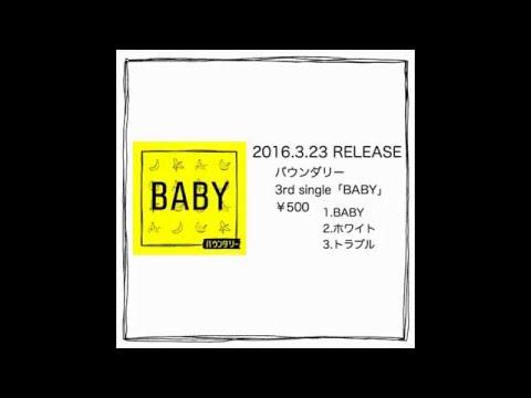 バウンダリー 3rd single「BABY」クロスフェードver.