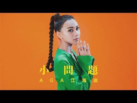 AGA 江海迦 - 《小問題》MV
