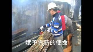 台3線景觀工程影片