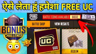 GET FREE UC UNLIMITED | GET FREE ROYAL PASS SEASON 18 | WITH PROOF | MADEYE