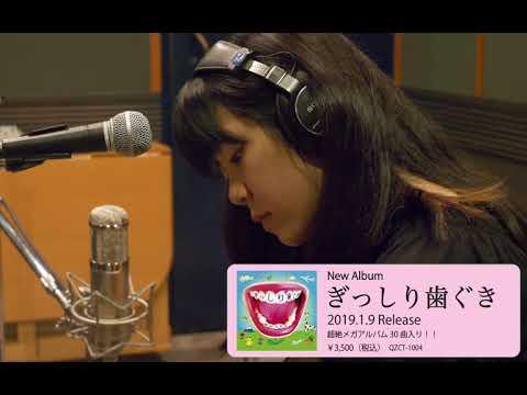 眉村ちあき「ぎっしり歯ぐき」制作ドキュメンタリー Vol.3