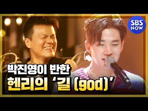 SBS [파티피플] - 16일(토) 선공개 '헨리-길(god)'