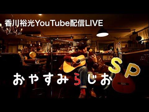 香川裕光配信ライブ「おやすみらじおSP 1月」@cafe bar NICO