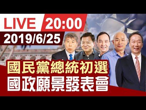 【完整公開】國政願景電視發表會 國民黨5位初選參選人比政見
