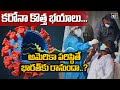 కరోనా కొత్త భయాలు... అమెరికా పరిస్థితే భారత్కు రానుందా? | Double Mutation Variant Detected in India