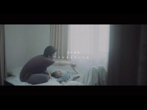 西片梨帆 / そのままでいてね  Music Video