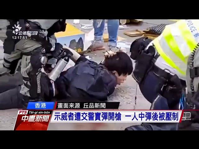 港民號召癱瘓交通 警開實彈槍射中示威者