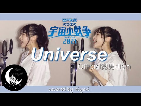 Universe / Official髭男dism (映画ドラえもん「のび太の宇宙小戦争2021」主題歌) covered by hiyori【女性キー(+2)】